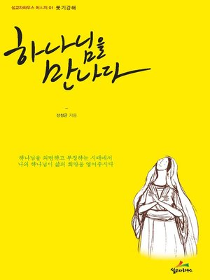 cover image of 하나님을 만나다