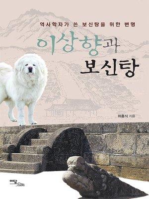 cover image of 이상향과 보신탕 (역사학자가 쓴 보신탕을 위한 변명)