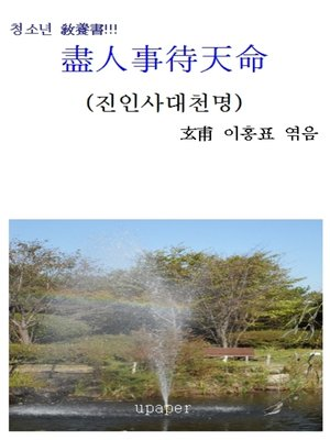 cover image of 盡人事待天命(진인사대천명)