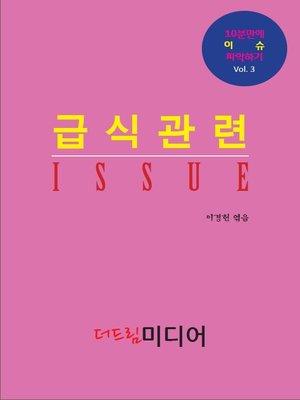 cover image of 급식관련 ISSUE: 10분만에 이슈 파악하기③