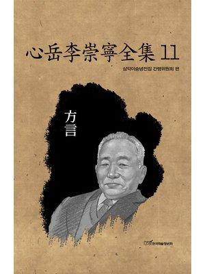 cover image of 心岳李崇寧全集11-方言(심악이숭녕전집11-방언)