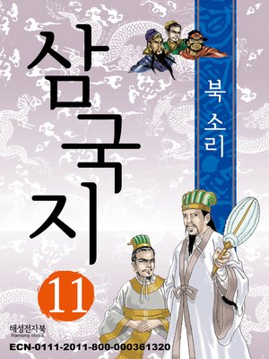 cover image of 삼국지 11 - 북소리