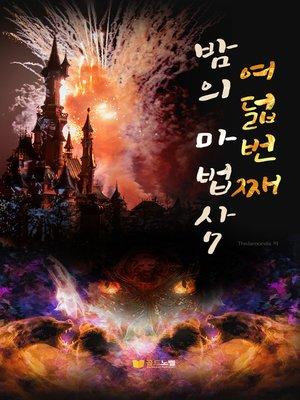 cover image of 여덟번째 밤의 마법사7