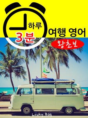 cover image of 하루 3분 여행영어 (왕초보)