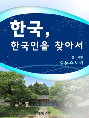 cover image of 한국, 한국인을 찾아서