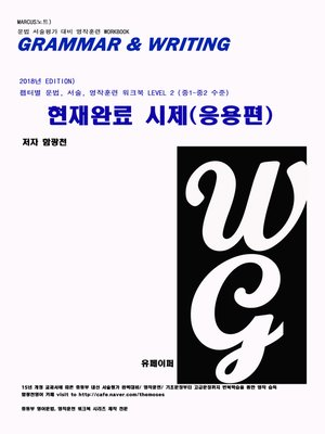 cover image of L2 현재완료 시제(응용편)