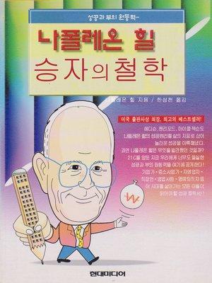 cover image of 나폴레온 힐 승자의 철학