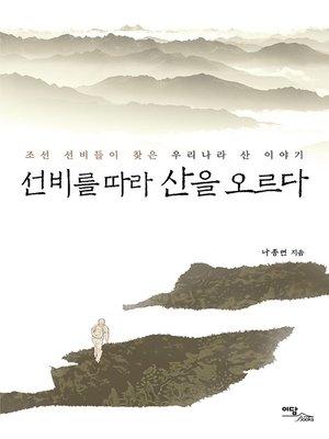 cover image of 선비를 따라 산을 오르다 : 조선 선비들이 찾은 우리나라 산 이야기