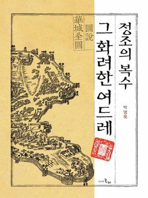 cover image of 정조의 복수 그 화려한 여드레
