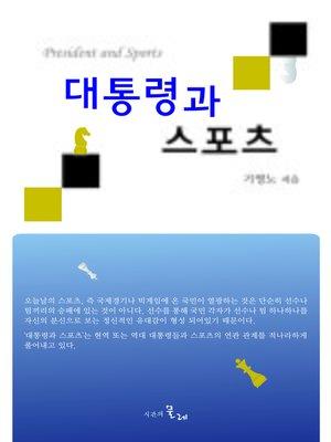 cover image of 대통령과 스포츠