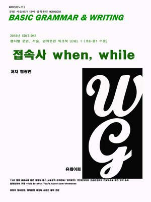 cover image of L1 접속사 when, while