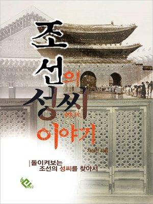 cover image of 조선의 성씨 이야기