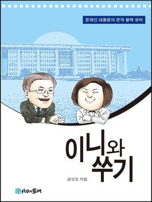 cover image of 이니와 쑤기
