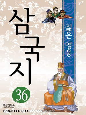 cover image of 삼국지 36 - 젊은 영웅