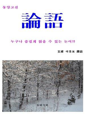 "cover image of 누구나 즐겁게 읽을 수 있는 ""논어"""