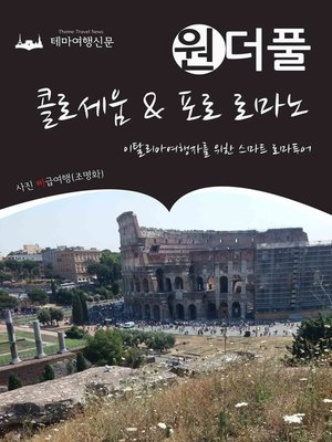 cover image of 원더풀 콜로세움 & 포로 로마노 : 이탈리아여행자를 위한 스마트 로마투어