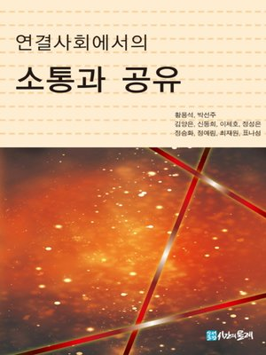 cover image of 연결 사회에서의 소통과 공유