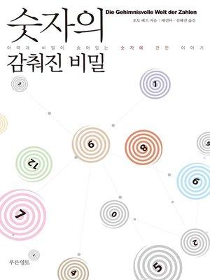 cover image of 숫자의 감춰진 비밀