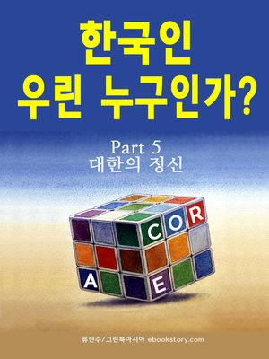 cover image of 한국인 우린 누구인가? (part 5 - 대한의 정신
