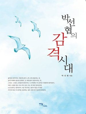 cover image of 박선협의 감격시대
