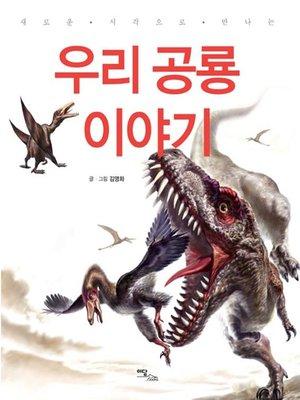 cover image of 우리 공룡 이야기