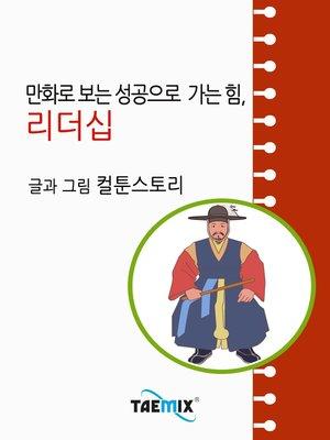 cover image of 만화로 보는 성공으로 가는 힘, 리더십