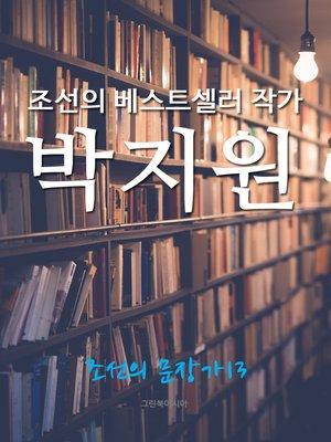 cover image of 조선의 베스트셀러 작가, 박지원 (조선의 문장가 13)