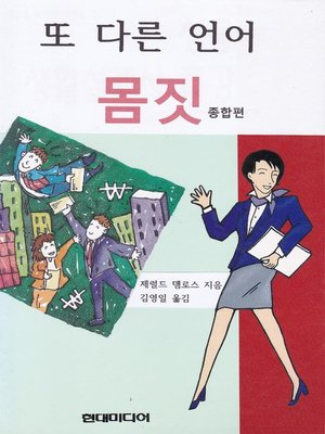cover image of 또 다른 언어 몸짓 종합편