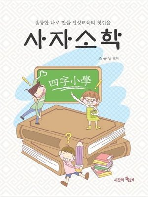 cover image of 사자소학