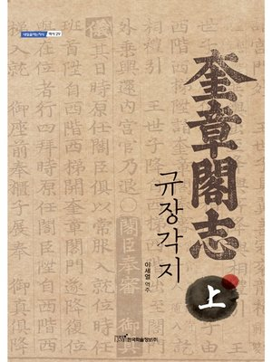 cover image of 규장각지.上