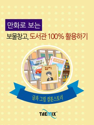 cover image of 만화로 보는 보물창고, 도서관 100% 활용하기