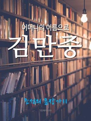 cover image of 어머니의 이름으로, 김만중 (조선의 문장가 11)