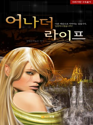 cover image of 어나더라이프1~3권(합본)