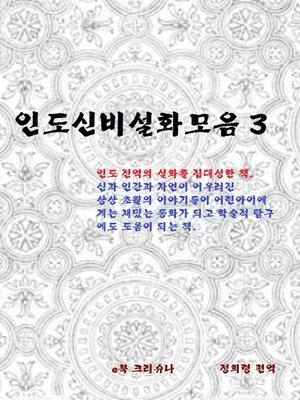 cover image of 인도신비설화모음3