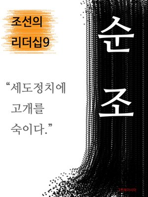 cover image of 순조, 세도정치에 고개를 숙이다 (조선의 리더십9)