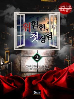 cover image of [19금] 위험한 첫 경험 2권 (완결)