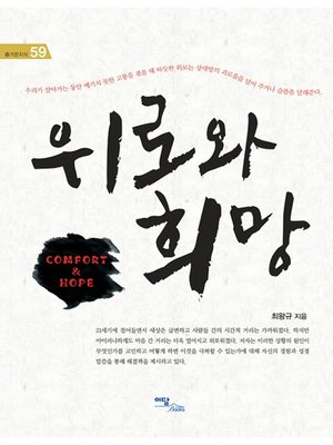 cover image of 위로와 희망