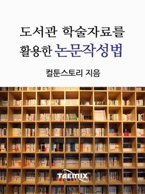 cover image of 도서관 학술자료를 활용한 논문작성법