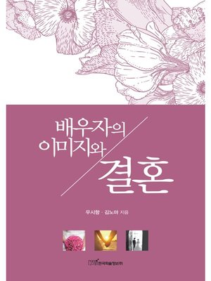 cover image of 배우자의 이미지와 결혼
