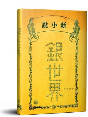 cover image of 은세계