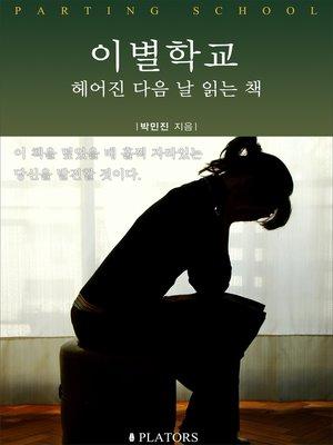 cover image of 이별학교: 헤어진 다음 날 읽는 책