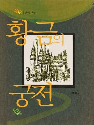 cover image of 황금의 궁전