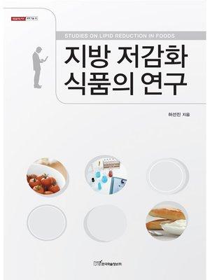 cover image of 지방 저감화 식품의 연구