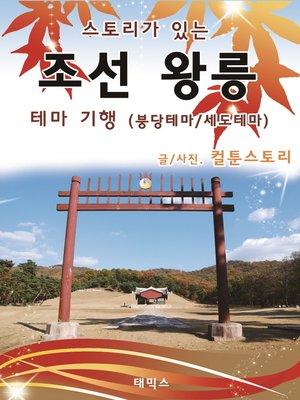 cover image of 스토리가 있는 조선왕릉 테마기행(붕당테마/세도테마)