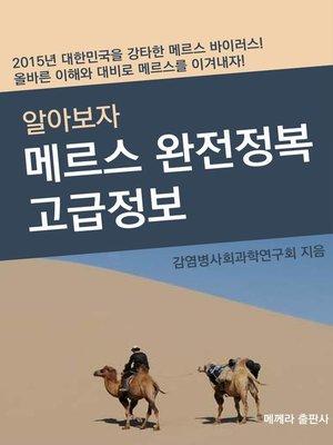 cover image of 메르스 완전정복 고급정보