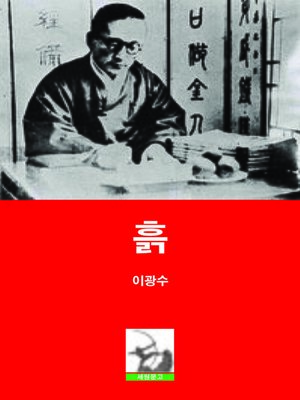 cover image of 흙