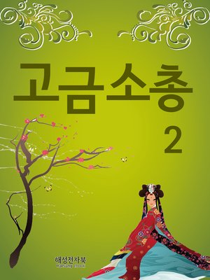 cover image of 고금소총2