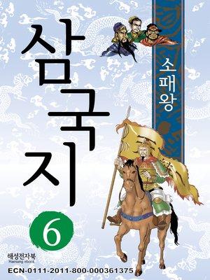 cover image of 삼국지 6 - 소패왕