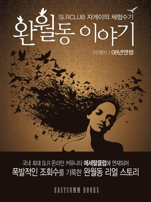 cover image of 완월동 이야기