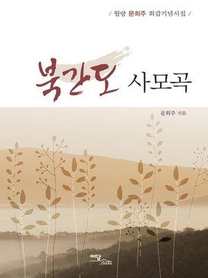 cover image of 북간도 사모곡